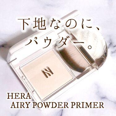 エアリーブラープライミングパウダー/HERA/化粧下地を使ったクチコミ(1枚目)