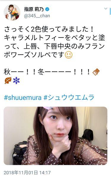 ルージュ アンリミテッド/shu uemura/口紅を使ったクチコミ(2枚目)