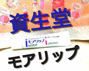 さやピンズ❤️さんの「SHISEIDOモアリップ<リップケア・リップクリーム>」を含むクチコミ