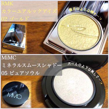 ミネラルスムースシャドー/MiMC/パウダーアイシャドウを使ったクチコミ(2枚目)