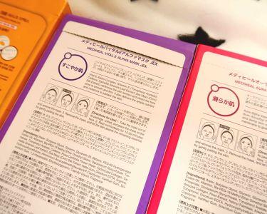 アルファマスクJEX オーラ/MEDIHEAL/シートマスク・パックを使ったクチコミ(2枚目)