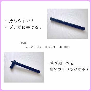 スーパーシャープライナーEX/KATE/リキッドアイライナーを使ったクチコミ(2枚目)