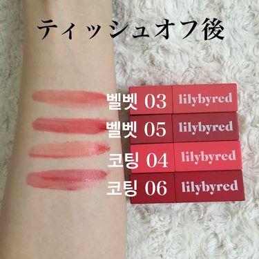 lilybyred ティント/その他/口紅を使ったクチコミ(3枚目)