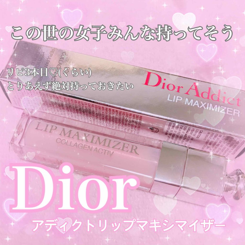 best service 9135a fdbc2 ディオール アディクト リップ マキシマイザー|Diorの口コミ ...