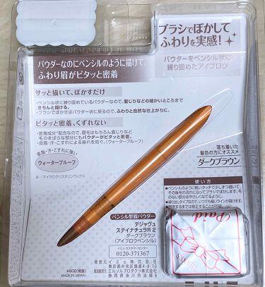 ペンシル型眉パウダー ステイナチュラR/デジャヴュ/アイブロウペンシルを使ったクチコミ(2枚目)