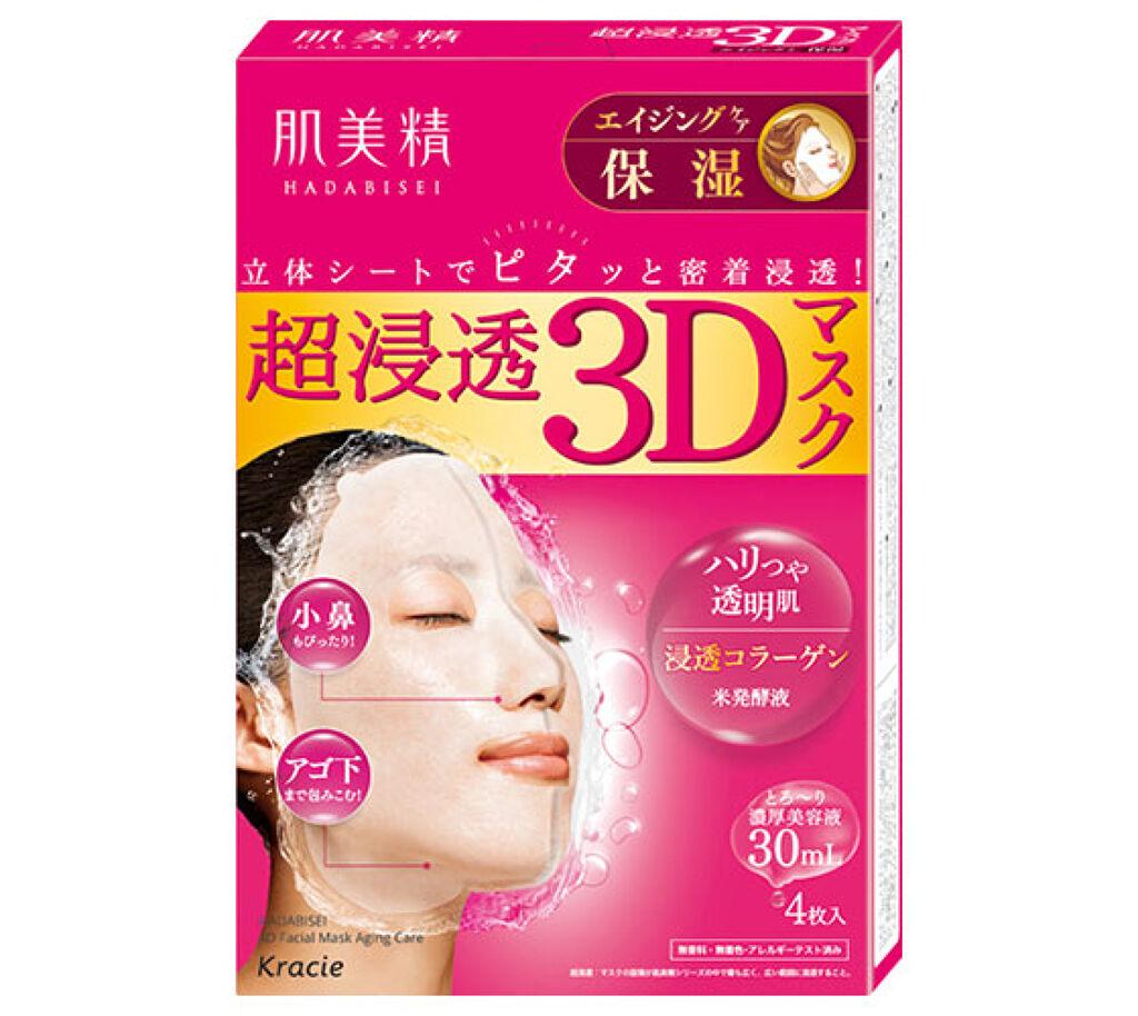 超浸透3Dマスクエイジングケア (保湿) 肌美精