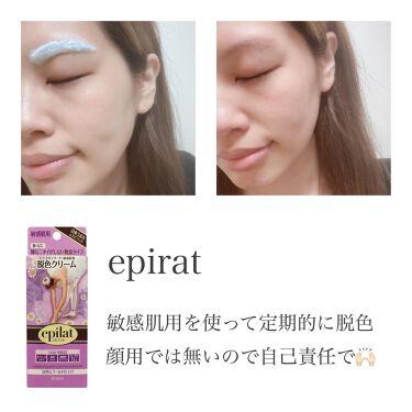 脱色クリーム敏感肌用/エピラット/除毛クリームを使ったクチコミ(3枚目)