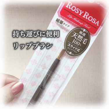 ノック式リップブラシ/ロージーローザ/その他化粧小物を使ったクチコミ(1枚目)