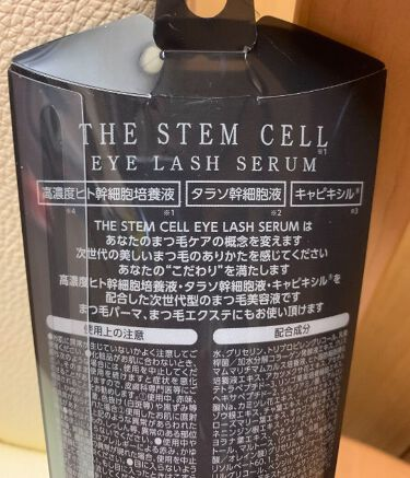 EMAKED/水橋保寿堂製薬/まつげ美容液を使ったクチコミ(5枚目)