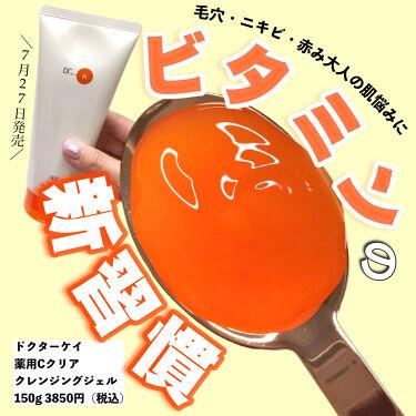 薬用Cクリアクレンジングジェル<医薬部外品>/ドクターケイ/クレンジングジェルを使ったクチコミ(1枚目)