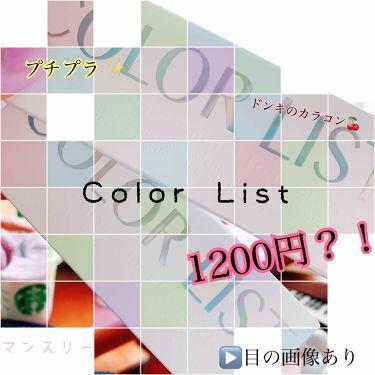 color list/カラーコンタクト/その他を使ったクチコミ(1枚目)