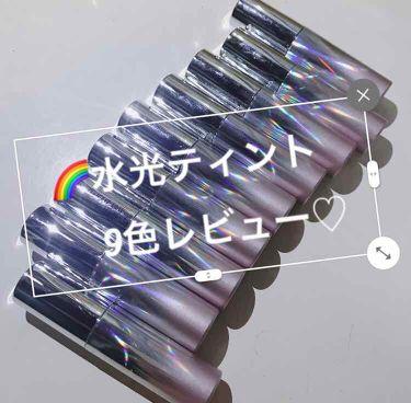 水光ティント/A'PIEU(アピュ/オピュ)/リップグロスを使ったクチコミ(1枚目)