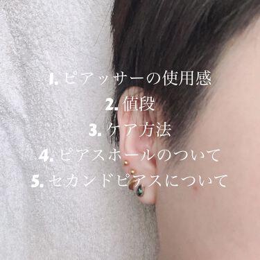 ピアッサー/ピナック/その他を使ったクチコミ(1枚目)
