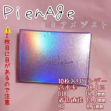 ピエナージュ/PienAge/カラーコンタクトレンズを使ったクチコミ(1枚目)