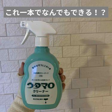 ウタマロクリーナー/東邦/その他を使ったクチコミ(1枚目)
