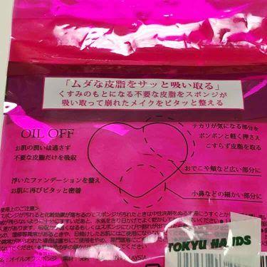 オイルオフスポンジ/日本パフ/パフ・スポンジを使ったクチコミ(2枚目)