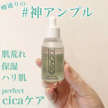 シカ ダブル エフェクト アンプル/isoi/美容液を使ったクチコミ(1枚目)
