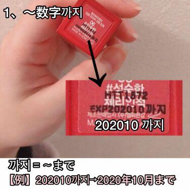 【画像付きクチコミ】◯韓国コスメの使用期限の見方◯こんばんは、ゆゆです🤍今回は、コスメの断捨離してて韓国コスメの使用期限が気になったのでまとめてみました✔︎ぜひ参考になると嬉しいです✨✨表示の仕方基本的には、3種類の表示方法に分かれています①M=開封後〜...