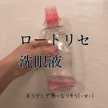 ロートリセ洗眼薬(医薬品)/ロート製薬/その他を使ったクチコミ(2枚目)