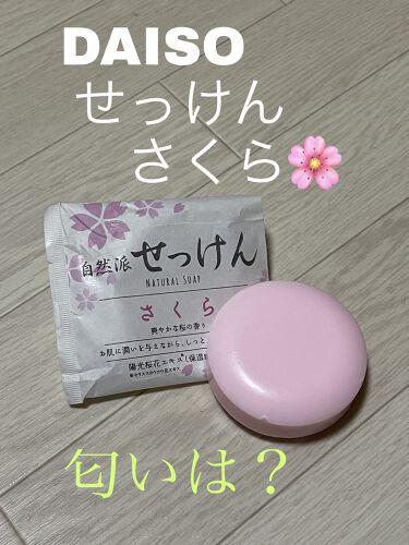 🌸♱ γυκἀ. ໘ ♱🌸 on LIPS 「 自然派ゼっけんNATURALSOAPさくら爽やかな桜の香り現..」(1枚目)