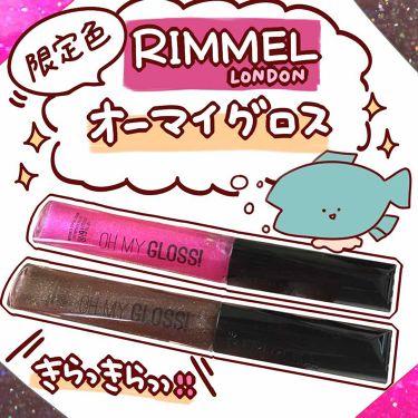 27 / tunaさんの「リンメルオーマイグロス<リップグロス>」を含むクチコミ