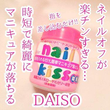 エルファー ネイルキッスB/DAISO/除光液を使ったクチコミ(1枚目)