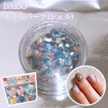 デコレーションネイルパーツ/DAISO/その他を使ったクチコミ(1枚目)