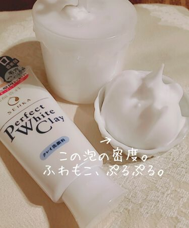パーフェクト ホワイトクレイ/専科/洗顔フォームを使ったクチコミ(3枚目)
