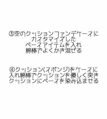 タッチインソルプライマー/Touch In Sol/化粧下地を使ったクチコミ(4枚目)