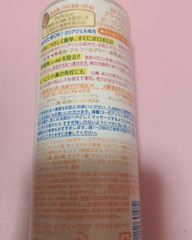 DETクリア ブライト&ピール ピーリングジェリー<ミックスフルーツの香り>/明色化粧品/ゴマージュ・ピーリングを使ったクチコミ(3枚目)