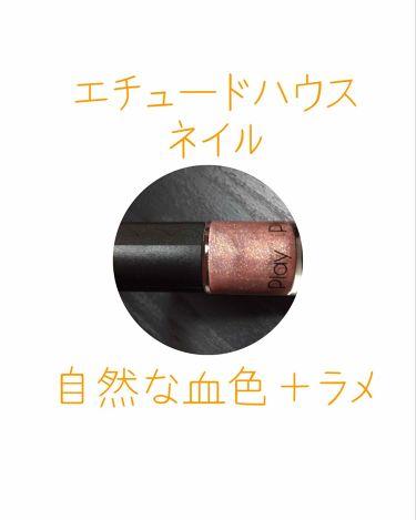 プレイネイル/ETUDE HOUSE/マニキュアを使ったクチコミ(1枚目)
