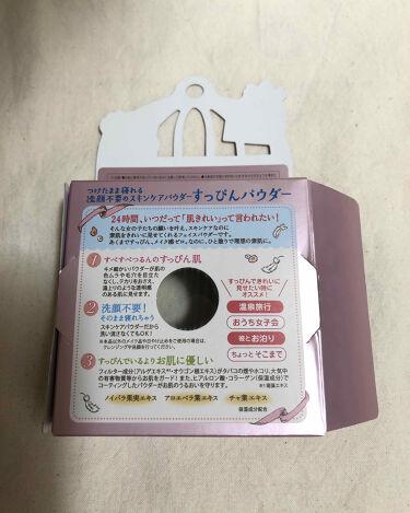 クラブ すっぴんパウダー/クラブ/プレストパウダーを使ったクチコミ(2枚目)