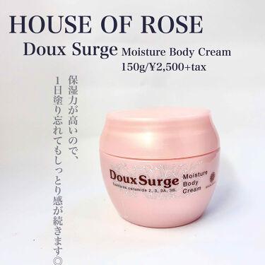 ドゥ・サージ モイスチュア ボディクリーム/HOUSE OF ROSE/ボディクリームを使ったクチコミ(2枚目)