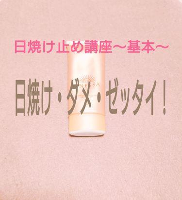 パーフェクトUV スキンケアジェル/アネッサ/日焼け止め(ボディ用)を使ったクチコミ(1枚目)