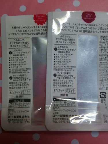 リップザカラー/ロート製薬/口紅を使ったクチコミ(3枚目)