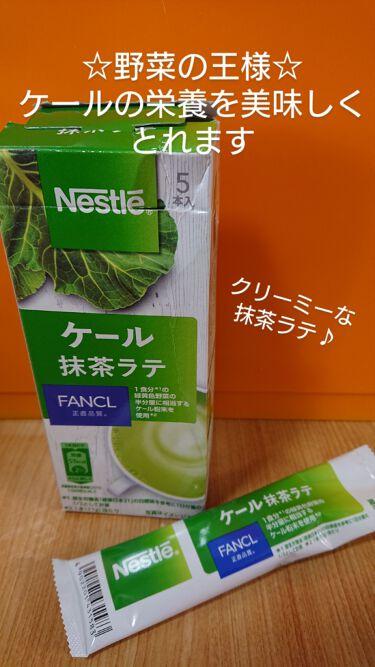 ネスレ ケール抹茶ラテ 5P/ファンケル/ドリンクを使ったクチコミ(1枚目)