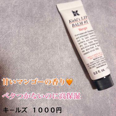 【画像付きクチコミ】¥1000で購入できるキールズの【リップバームNo.1マンゴー】です!🥭✨✨この香りが本当に良い!!🧡🧡🧡高級感ありつつもリラックスできるんです🥰使用感はオイルに近いです!!ベタつくことがないので、髪の毛が唇に張り付いてしまうこともあ...