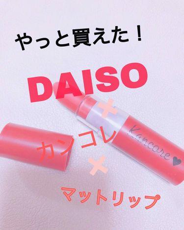 カンコレ マットリップスティック/DAISO/口紅を使ったクチコミ(1枚目)