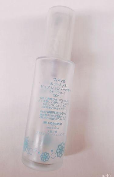 フィアンセ ボディミスト ピュアシャンプーの香り/フィアンセ/香水(レディース)を使ったクチコミ(2枚目)