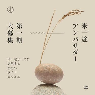 洗う米ぬかパウダー/米一途/洗顔パウダーを使ったクチコミ(1枚目)