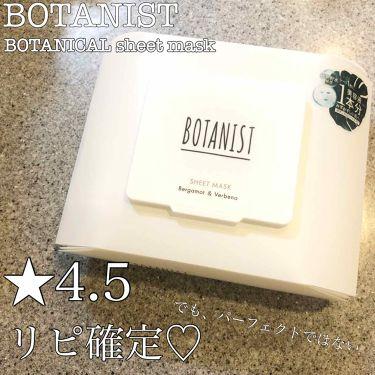 ボタニカルシートマスク/25枚入り/BOTANIST/シートマスク・パックを使ったクチコミ(1枚目)