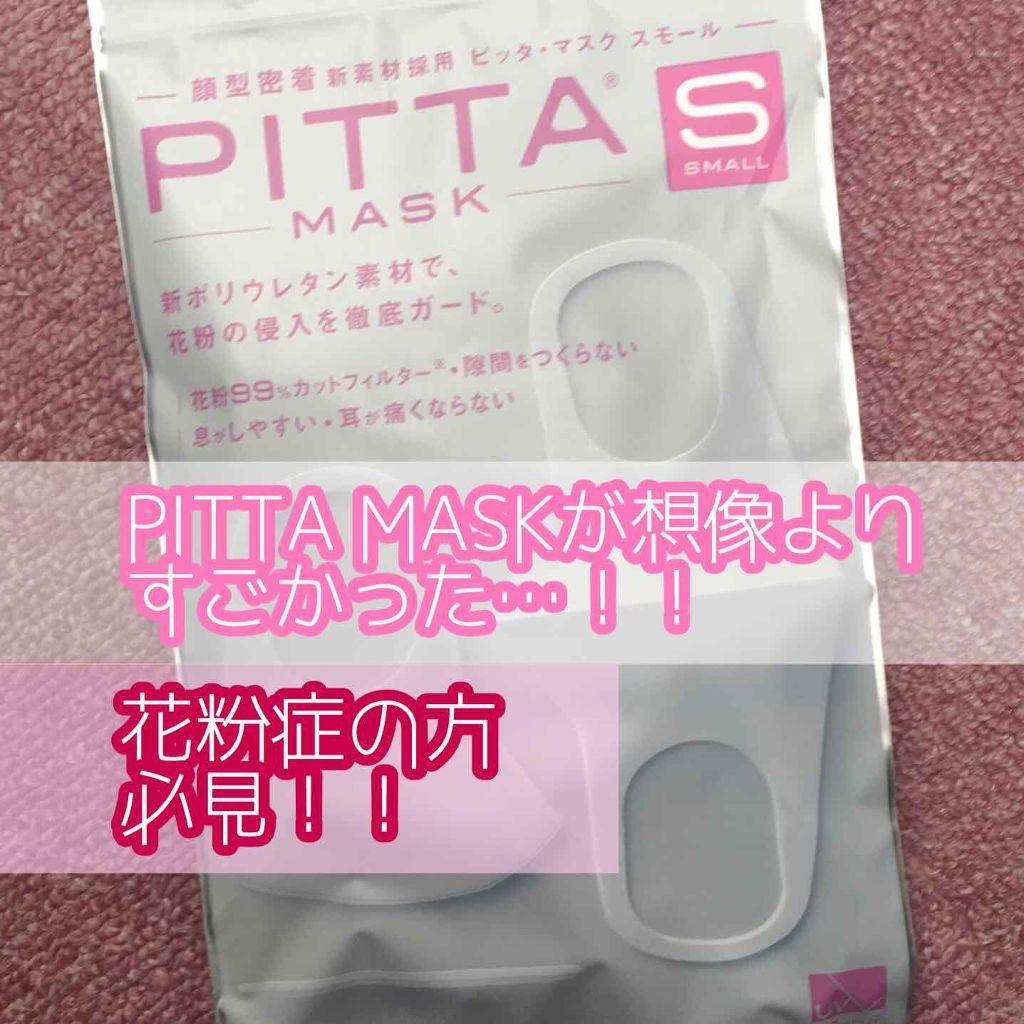 小さい ピッタ マスク スモール