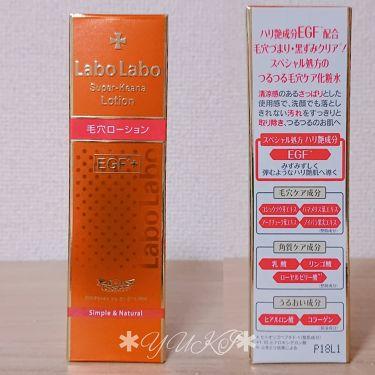 ラボラボスーパー毛穴ローションEGF+/ラボラボ/化粧水を使ったクチコミ(1枚目)