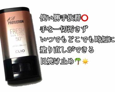キルプロテクション サンスティック/CLIO/日焼け止め(ボディ用)を使ったクチコミ(1枚目)