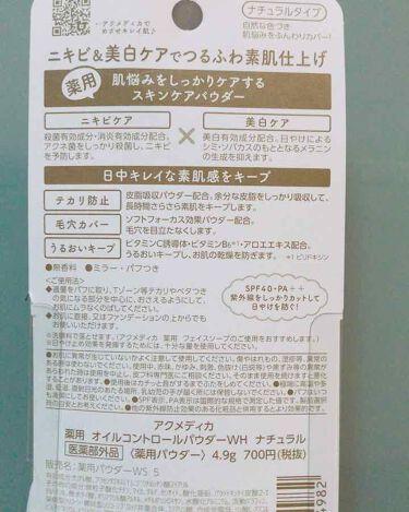 アクメディカ 薬用 オイルコントロールパウダーWH/アクメディカ/その他スキンケアを使ったクチコミ(3枚目)