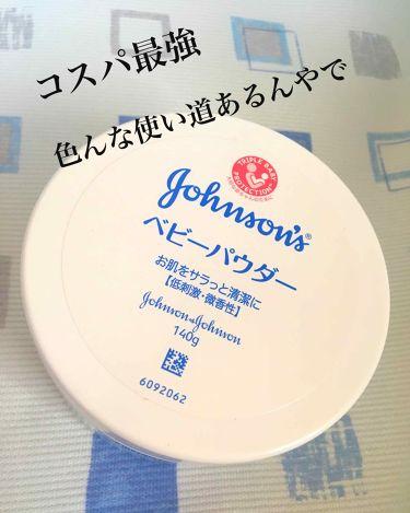 須藤さんの「ジョンソンベビージョンソン ベビーパウダー<デオドラント・制汗剤>」を含むクチコミ