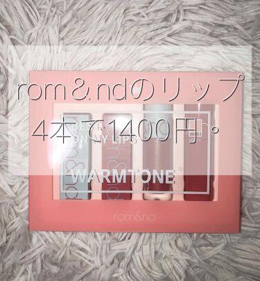 ベストオンマイリップスエディション/rom&nd/口紅を使ったクチコミ(1枚目)