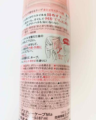 手ぐしが通せるケープ まとまリスタイル用(無香料)/ケープ/ヘアスプレー・ヘアミストを使ったクチコミ(2枚目)