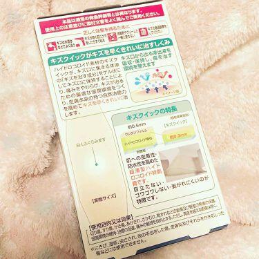 キズクイック/東洋化学/その他を使ったクチコミ(2枚目)