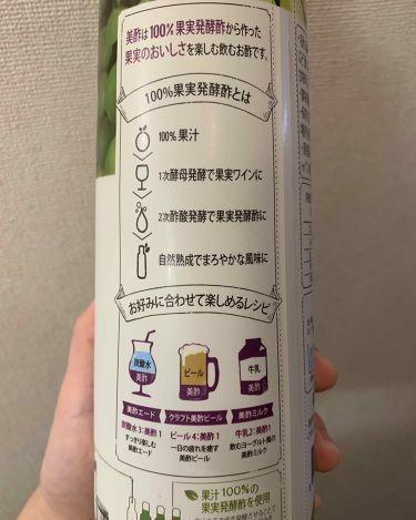 マスカット/美酢(ミチョ)/ドリンクを使ったクチコミ(2枚目)